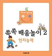 쏙쏙 배움놀이 2 - 전3권