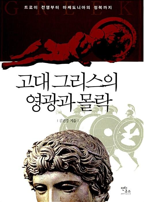 고대 그리스의 영광과 몰락