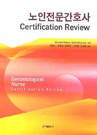 노인전문간호사 certification review