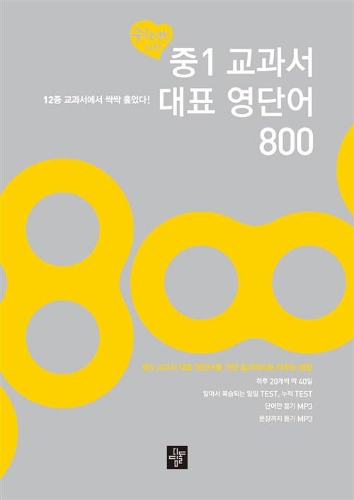중1 교과서 대표 영단어 800