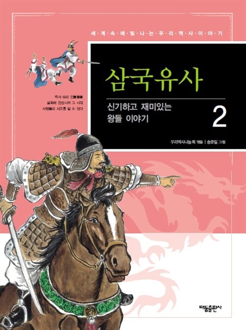 삼국유사 02 : 신기하고 재미있는 왕들 이야기 - 세계속에 빛나는 우리역사 이야기 07