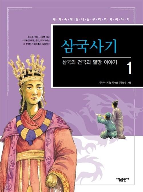 삼국사기 01 : 삼국의 건국과 멸망 이야기 - 세계속에 빛나는 우리역사 이야기 01