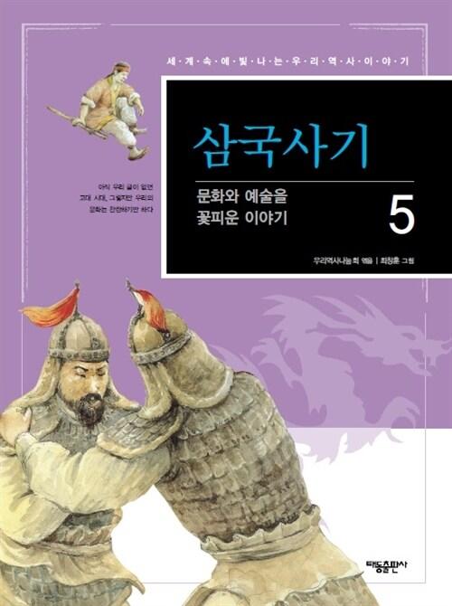 삼국사기 05 : 문화와 예술을 꽃피운 이야기 - 세계속에 빛나는 우리역사 이야기 05