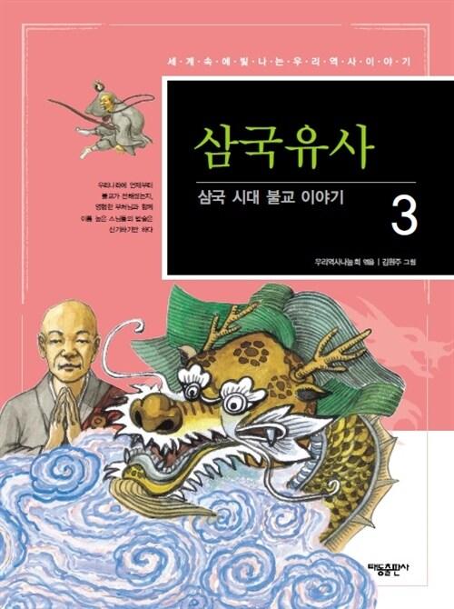 삼국유사 03 : 삼국 시대 불교 이야기 - 세계속에 빛나는 우리역사 이야기 08