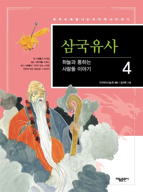 삼국유사 04 : 하늘과 통하는 사람들 이야기 - 세계속에 빛나는 우리역사 이야기 09