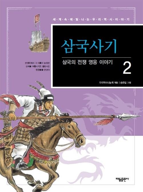 삼국사기 02 : 삼국의 전쟁 영웅 이야기 - 세계속에 빛나는 우리역사 이야기 02