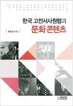 한국 고전서사원형과 문화콘텐츠