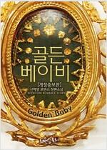 골든 베이비 (Golden Baby) (개정증보판) (전2권/완결)