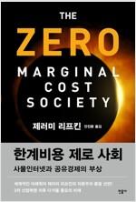 한계비용 제로 사회 : 사물인터넷과 공유경제의 부상