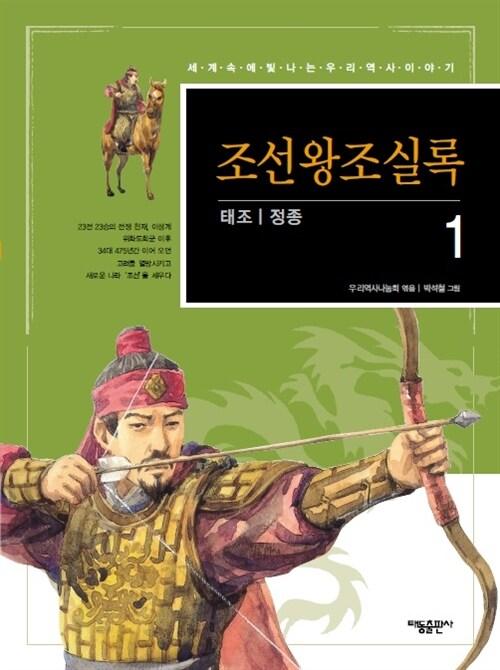 조선왕조실록 01 : 태조, 정종 - 세계속에 빛나는 우리역사 이야기 11