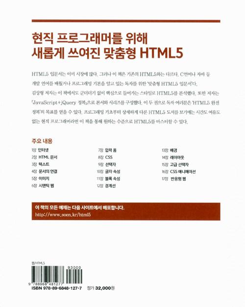 HTML5+CSS3 정복 : 실습 위주의 친절한 HTML5 자습서