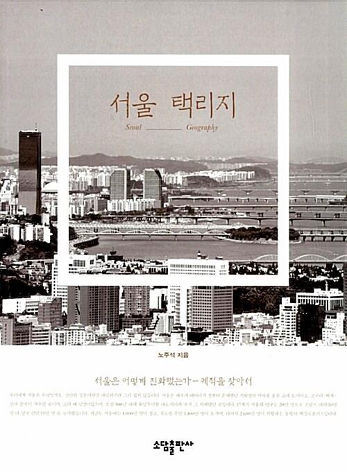 서울 택리지