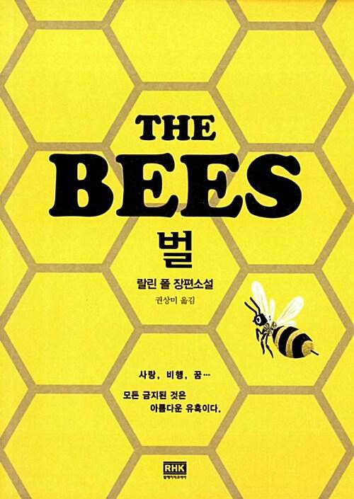 벌 The Bees