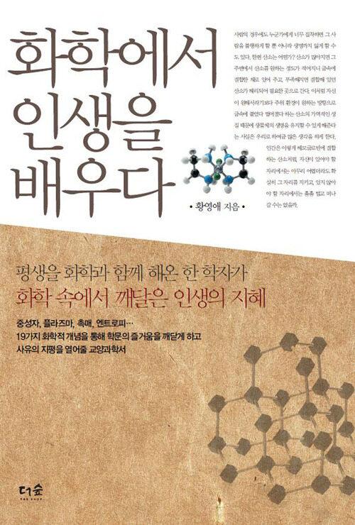 화학에서 인생을 배우다