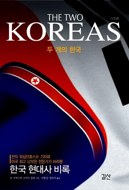 두개의 한국