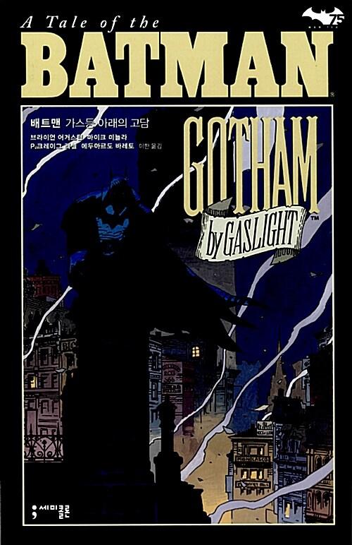 배트맨 : 가스등 아래의 고담
