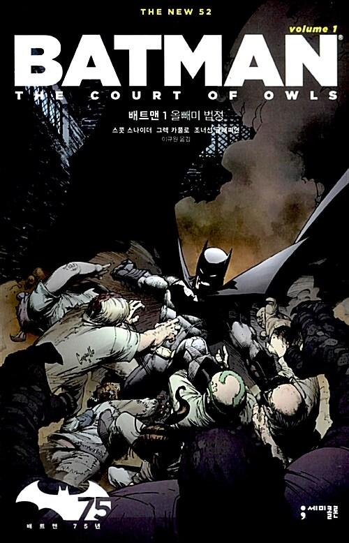 (뉴 52) 배트맨 1 : 올빼미 법정