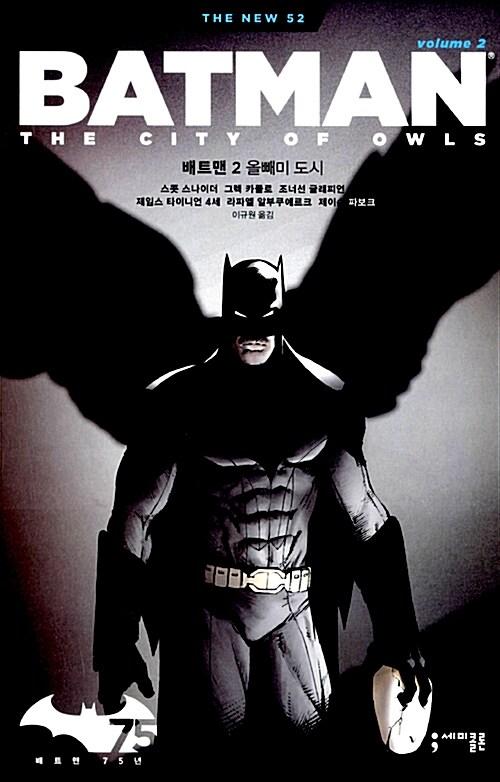 (뉴 52) 배트맨 2 : 올빼미 도시