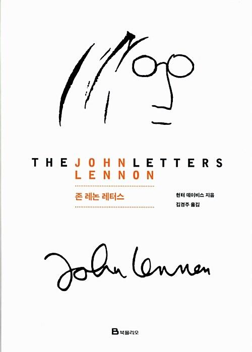 존 레논 레터스