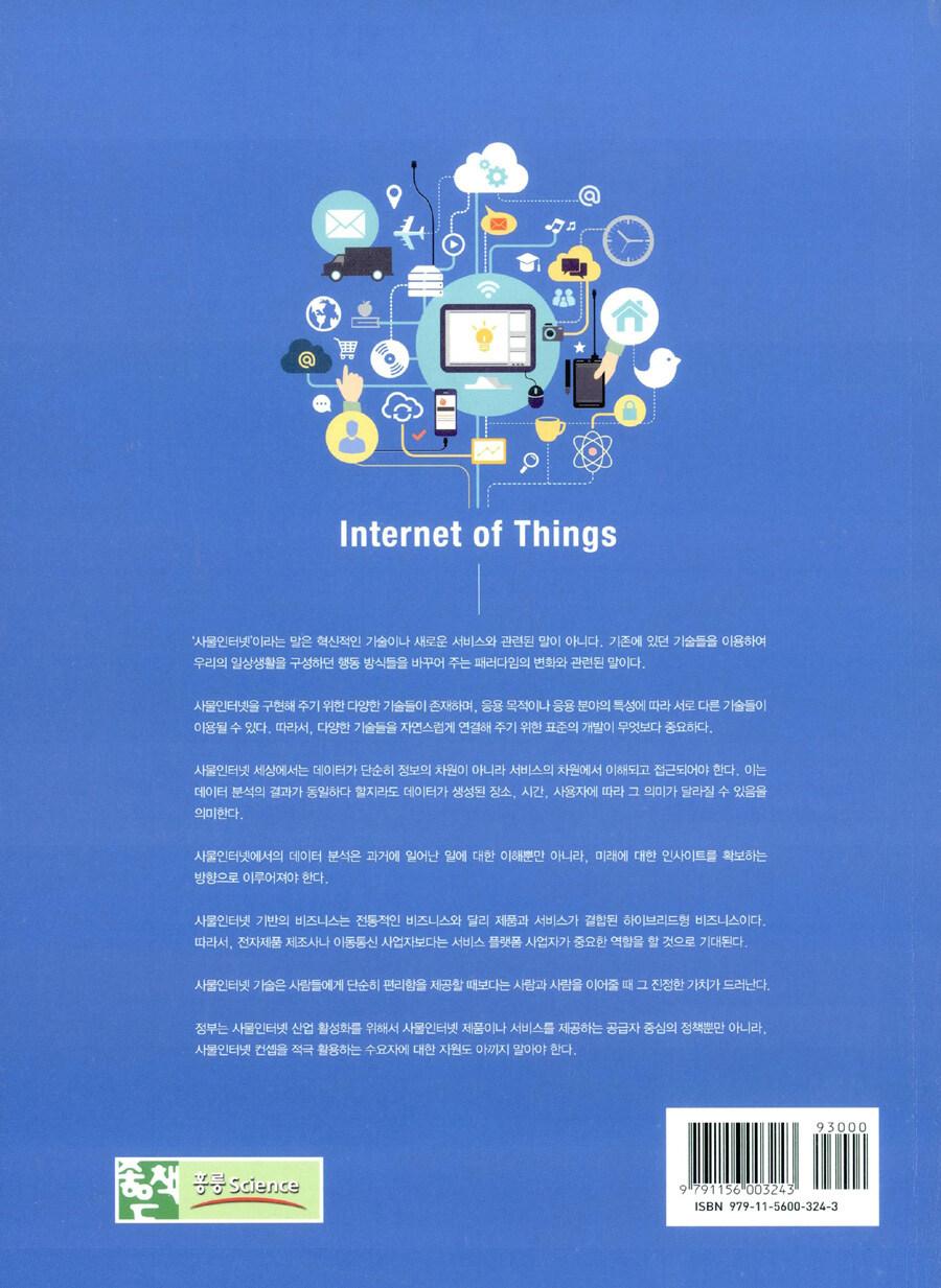 사물인터넷 : 개념, 구현기술 그리고 비즈니스