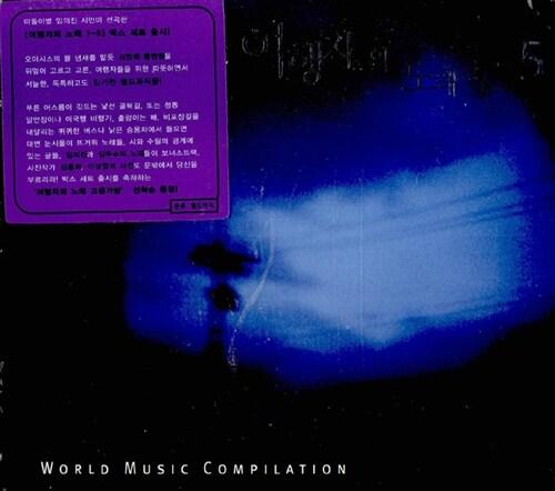 여행자의 노래 1~5 박스 세트 [5CD]