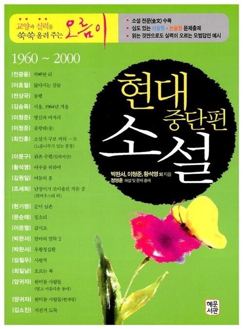 현대중단편소설 (1960~2000)