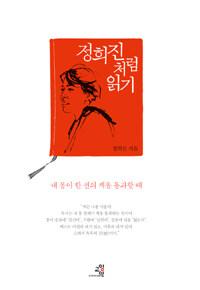 정희진처럼 읽기