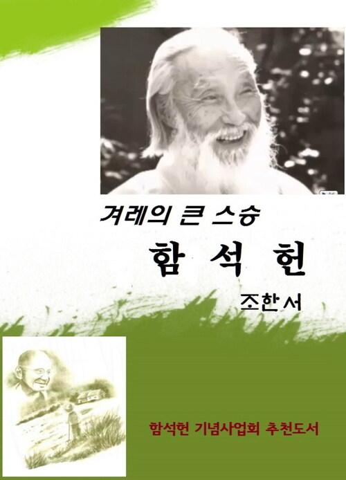 겨레의 큰 스승 함석헌