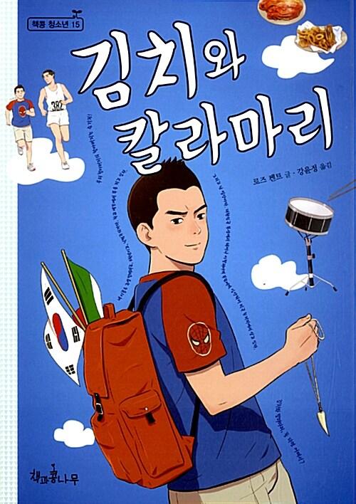 김치와 칼라마리