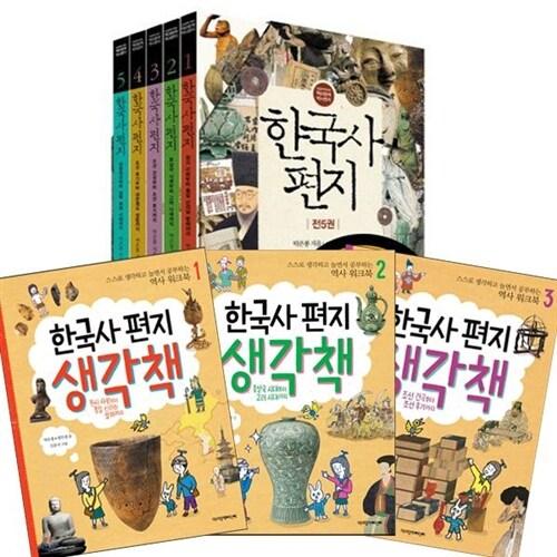 한국사 편지 5권세트 + 한국사 편지 생각책 1~5번(전10권)