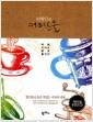 [중고] 허형만의 커피스쿨