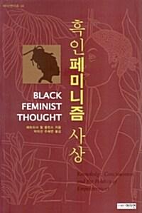 흑인 페미니즘 사상