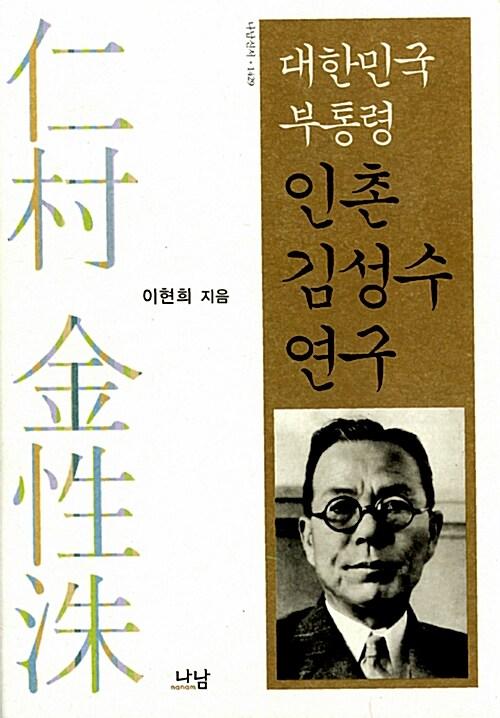 대한민국 부통령 인촌 김성수 연구