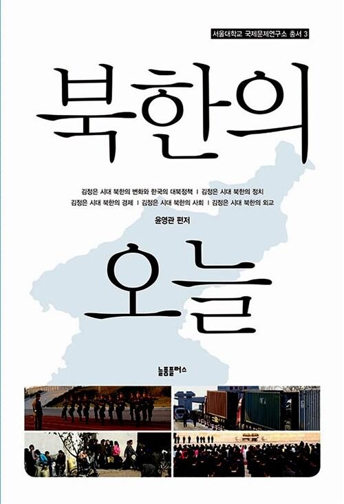 북한의 오늘 1