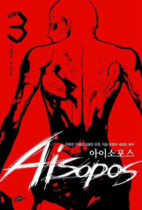아이소포스 3