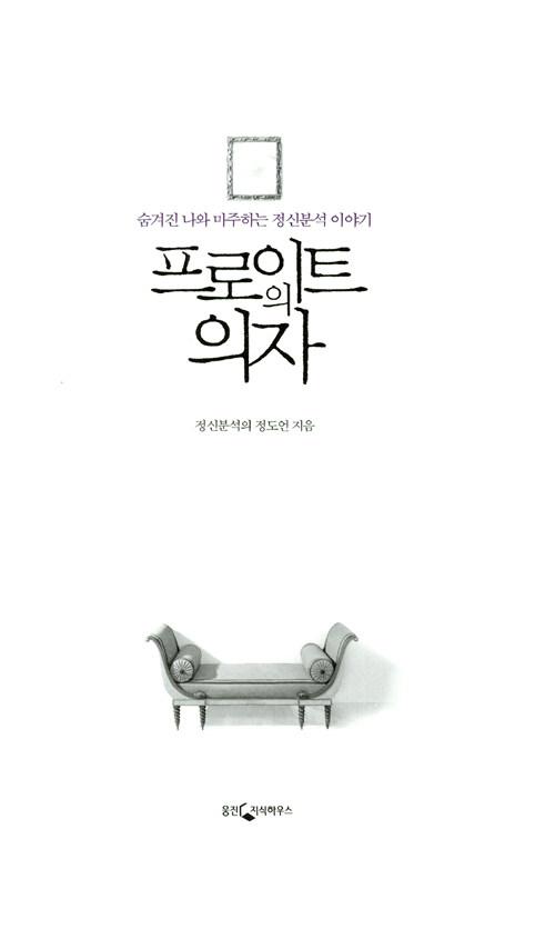 프로이트의 의자 : 숨겨진 나와 마주하는 정신분석 이야기