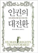 인권의 대전환