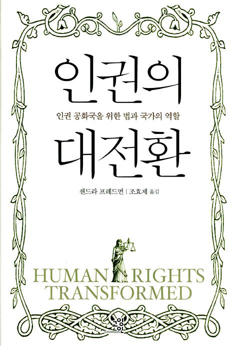 인권의 대전환 : 인권 공화국을 위한 법과 국가의 역할