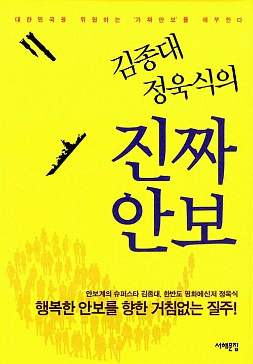 김종대 정욱식의 진짜안보