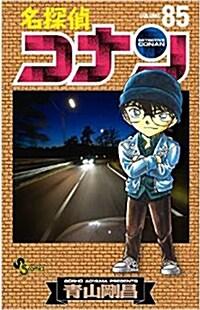 名探偵コナン 85 (コミック)