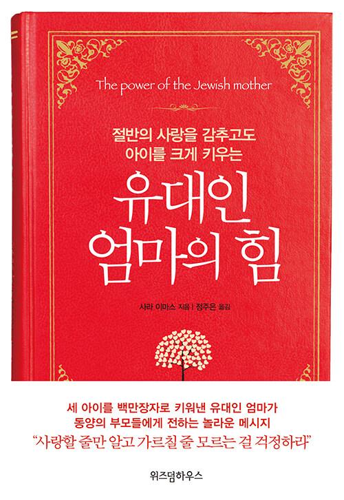 유대인 엄마의 힘