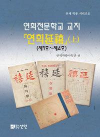 연희전문학교 교지 『연희延禧』