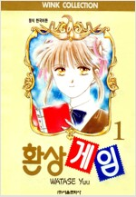 [세트] 환상게임(전18권/완결)
