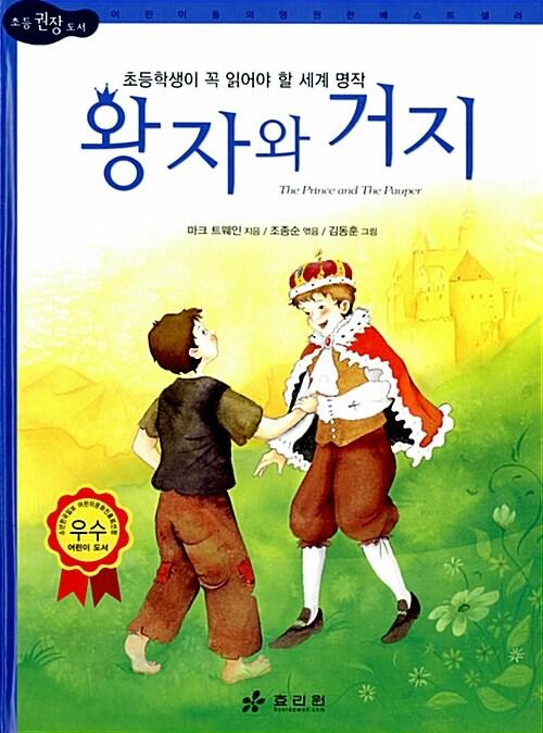 [중고] 왕자와 거지