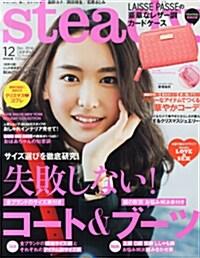 Steady. (ステディ) 2014年 12月號 [雜誌] (月刊, 雜誌)