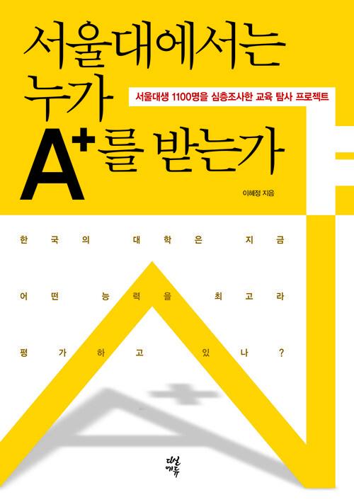 서울대에서는 누가 A+를 받는가 : 서울대생 1100명을 심층조사한 교육 탐사 프로젝트