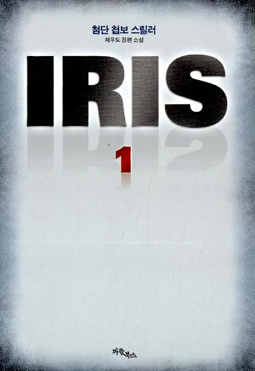 Iris : 첨단 첩보 스릴러 : 채우도 장편소설