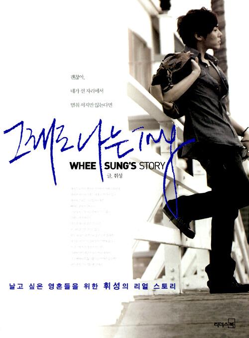 그래도 나는 ing : Whee Sung's story