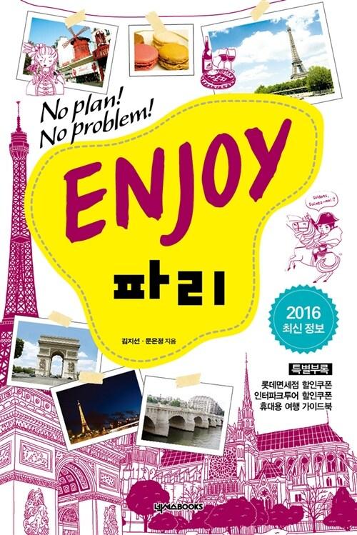 Enjoy 파리 (2016 최신정보)