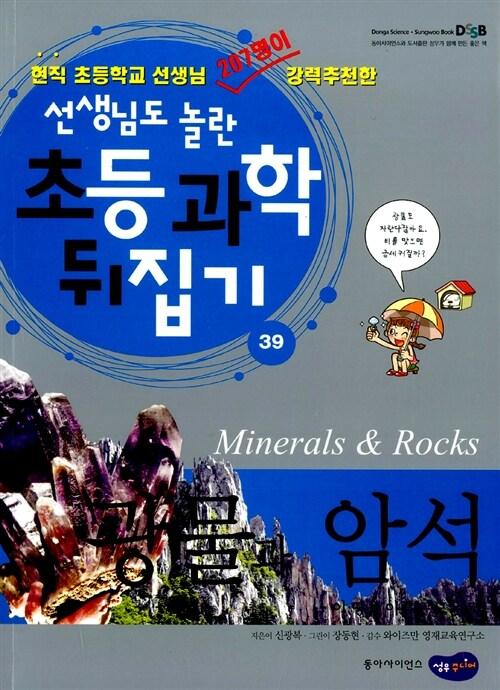 광물과 암석